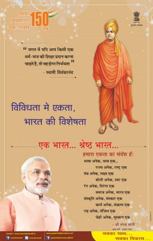 Gujarat celebrated the 150th Birth Anniversary of Swami Vivekananda ...
