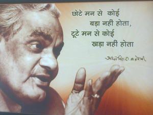 Download Wallpaper Quote by Atal Bihari Vajpayee