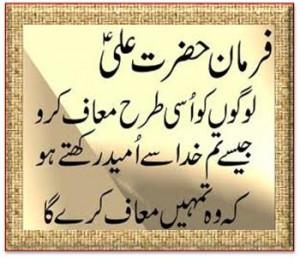 beautiful quotes hazrat ali in urdu, golden words by hazrat ali, aqwal ...