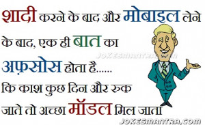 Looking for funny hindi jokes in picture format, Share this humour ...
