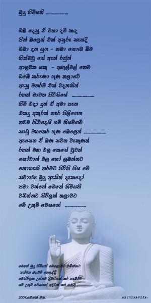 Images Boho Denage Illeema Pita Menna Magenuth Taragayata Kaviyak