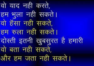 dosti-quote-hindi-wallpaper