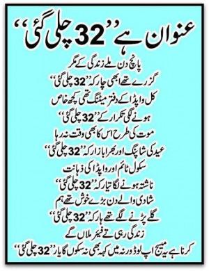 Funny Urdu Poetry of Pakistan: 32 Challee Gai. Pakistan funny Urdu ...