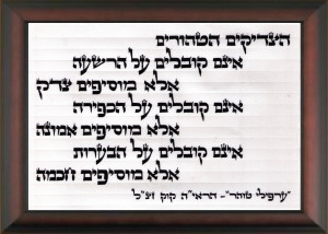 "quote of Rav Avraham Yitzchak HaCohen Kook ZTz""L (First Chief Rabbi ..."