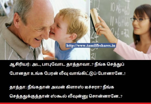 Tamil Teacher Student Joke