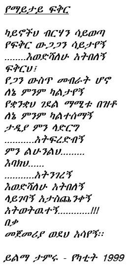 Ethiopian Quotes On Love. QuotesGram