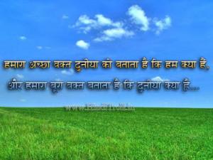 HINDI MOTIVATE MOTIVATIONAL WALLPAPER IMAGES NEW 2012 AS HINDI STATUS ...